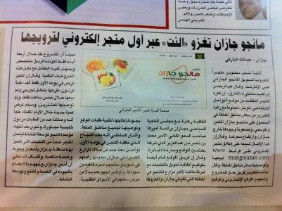 أخبار المتجر الالكتروني في الصحف، جريدة الشرق